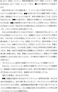 20101018kensatu.jpg