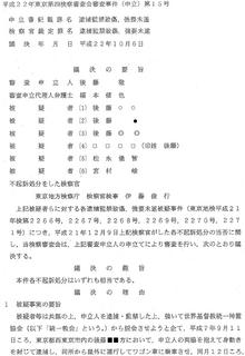 KENSATUSINSAKAI01.jpg