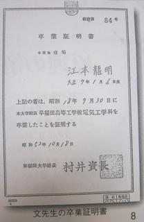 sotugyousyoumeisho_500.jpg
