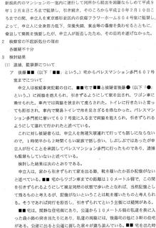 KENSATUSINSAKAI02.jpg