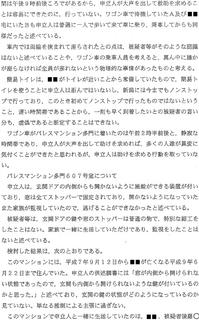 KENSATUSINSAKAI03.jpg