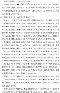 KENSATUSINSAKAI06.jpg