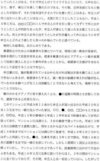 KENSATUSINSAKAI07.jpg