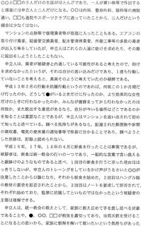 KENSATUSINSAKAI08.jpg