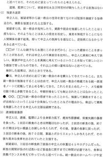 KENSATUSINSAKAI09.jpg