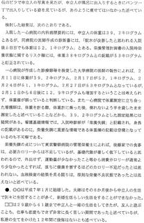 KENSATUSINSAKAI10.jpg