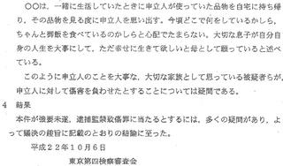 KENSATUSINSAKAI11.jpg